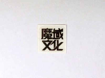 "Логотип ""MoYu"""